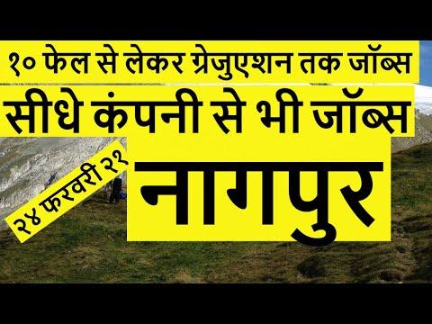jobs in nagpur // nagpur me jobs // 10 fail to graduation jobs in nagpur