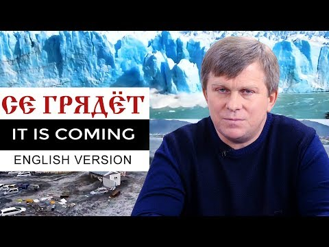 it-is-coming.-СЕ-ГРЯДЁТ.-english-version