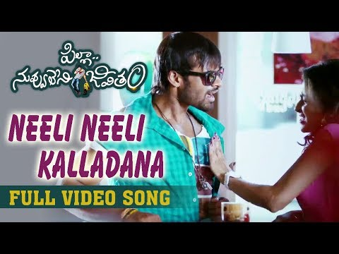 Neeli Neeli Full Video Song || Pilla Nuvvu Leni Jeevitham Video Songs