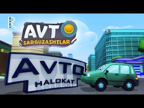 Avto Halokat - Avto Sarguzashtlar (multfilm) #UydaQoling