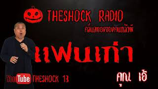 THE SHOCK13 l เรื่องเล่าสุดช็อค l แฟนเก่า คุณ เอ้ l The Shock เดอะช็อค