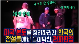 미국 본토를 정리하러간 한국의 대표 비보이들! 편파판정…