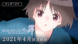 Watch Blue Reflection Ray Anime Trailer/PV Online