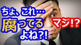 【海外の反応】衝撃!日本の●●にブチ切れた外国人に世界が爆笑!「おい!これ腐ってるぞ!」その面白すぎる真相にびっくり仰天!【日本大好き外国人】
