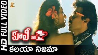Kalaya Nijama Full HD Video Song   Coolie No1 Telugu Movie   Venkatesh   Tabu   SP Music
