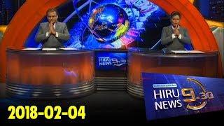 Hiru News 9.30 PM | 2018-02-04