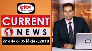 Current News Bulletin for IAS/PCS - (29th November- 5th December, 2019)