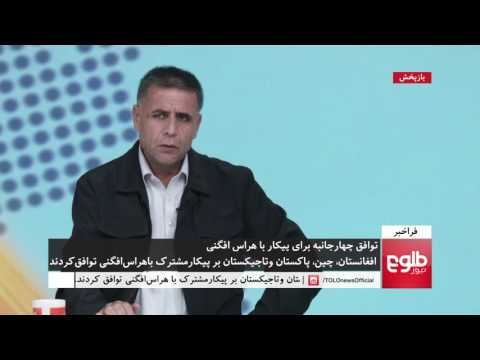 FARA KHABAR: Afghanistan, China, Pakistan, Tajikistan Form Anti-Terror Group