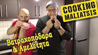 Cooking Maliatsis - 90 - Βατραχοπόδαρα & αμελέτητα
