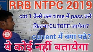 how to crack railway ntpc exam | railway ntpc exam kaise pass karen |  strategy to clear rrb ntpc ex