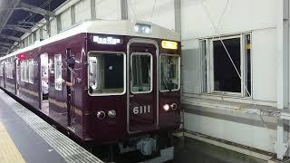 阪急電車 宝塚線 6000系 6111F 発車 豊中駅