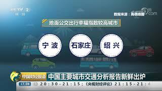 [中国财经报道]中国主要城市交通分析报告新鲜出炉  CCTV财经
