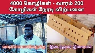 வாரம் 200 கோழிகள் வாடிக்கையாளர்களுக்கு  நேரடி விற்பனை - இடைத்தரகர் இல்லாமல் !!