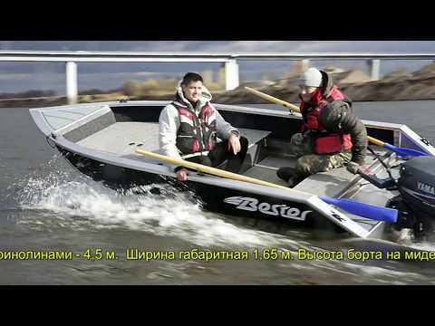 Моторная лодка 'Бестер-450'