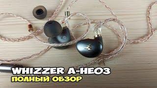 Whizzer A-HE03 - действительно породистый звук. Полный обзор