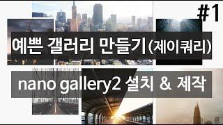 소중한 사진들로 예쁜 갤러리 만들기 #1 (nano g…