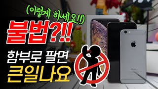 ㅎㄷㄷ큰일나요!!😱 해외 아이폰 중고판매는 불법. 이렇게 해결하세요! (애플 트레이드인 보상판매)