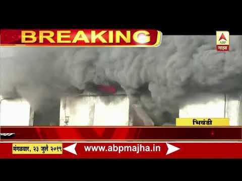 Bhiwandi | Fire At Chemical Godown | LIVE Update 830am