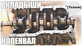 3S-FE. Коленчатый вал. ВКЛАДЫШИ (коренные, шатунные) (Toyota)