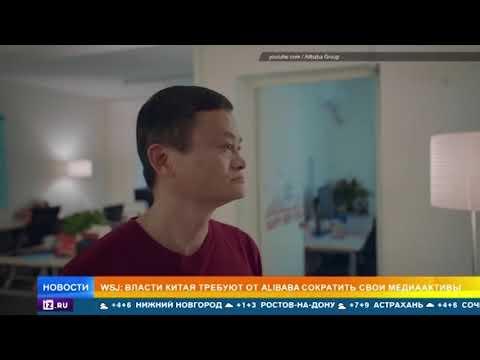 WSJ: Власти Китая попросили Alibaba сократить медиаактивы