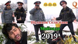 Шухихои Донжуан ва Анвари Мачид -Майзада Соли нави 2019
