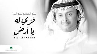 Abdul Majeed Abdullah … Fezi Lah Ya Ard | عبد المجيد عبد الله … فزي له يا أرض