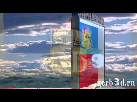 герб поселка Варнавино Нижегородской области