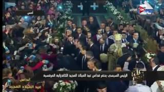 كل يوم: الرئيس السيسى يحضر قداس عيد الميلاد المجيد بالكاتدرائية المرقسية