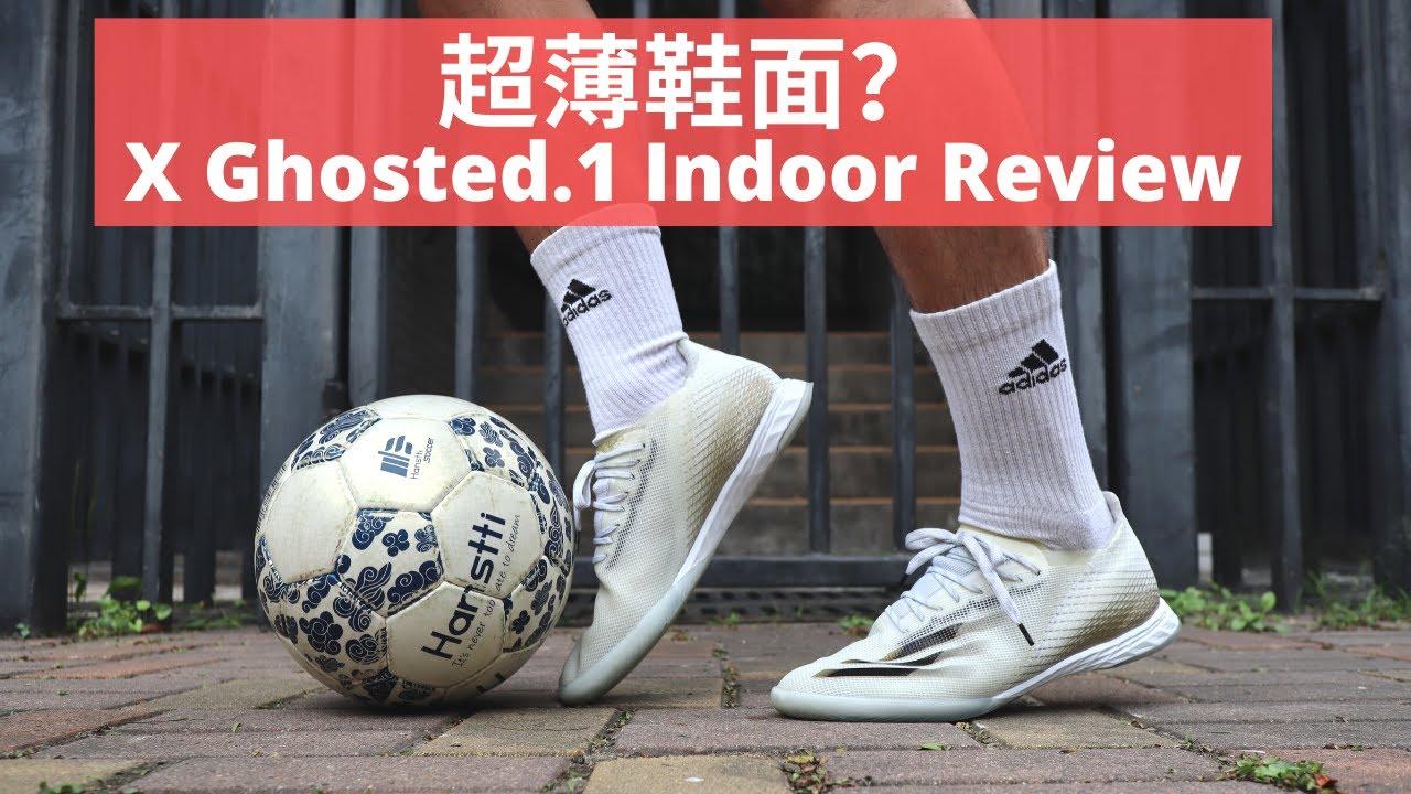 超薄鞋面? Adidas X Ghosted.1 Indoor 實測 @屎波裝備多