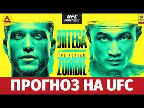 Прогноз на турнир UFC Fight Night: Ortega vs. Korean Zombie