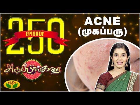How to prevent Acne ? | Nutrition Diary | Adupangarai | Jaya TV