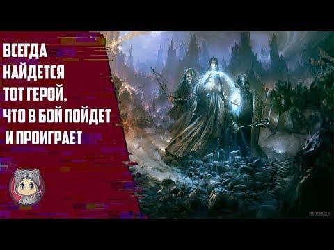 Spellforce 3[#1] - Подавление бунта на грани RTS/RPG