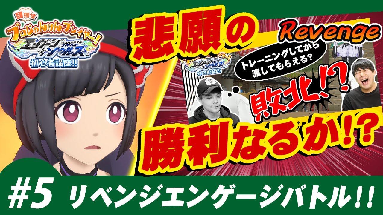 【エンソル】#5 リベンジマッチ開戦!育て上げたアーシャと共に勝利を目指してエンゲージ!【新作スマホゲーム】