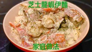 醉愛煮食男-芝士龍蝦伊麵 (家庭做法)