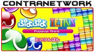 Puyo Puyo Tetris - First 5 Minutes   Nintendo Switch