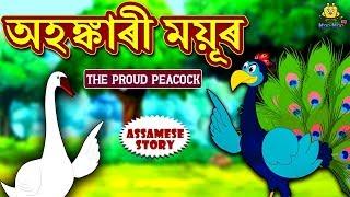 Assamese Story for Kids - অহঙ্কাৰী ময়ূৰ | The Proud Peacock | Moral Stories | Assamese Fairy Tales