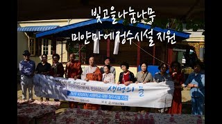 빛고을나눔나무 미얀마 사원학교 정수시설 지원사업