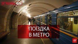 Згадати Все. Київське метро