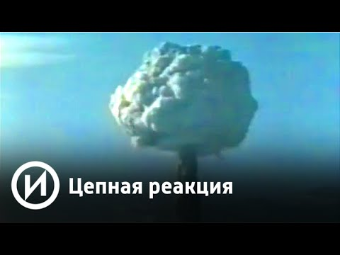 "Цепная реакция | Телеканал ""История"""