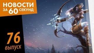 Новости за 60 секунд - 29 августа 2013 via MMORPG.su
