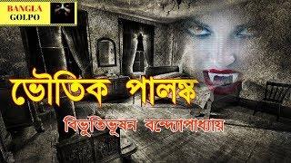 Bhoutik Palonko (ভৌতিক পালঙ্ক) By Bibhutibhushan Bandyopadhyay । Sunday Suspense Horror Special