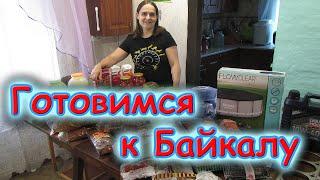 Обзор покупок. Готовимся к путешествию на Байкал. (06.20г.) Семья Бровченко.
