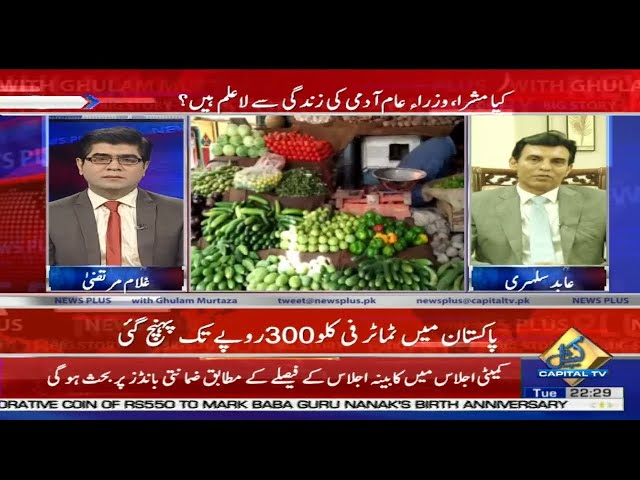 What makes fruit and vegetable prices go higher? Know from Abid Suleri