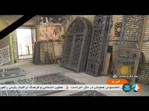 Iran Iron work, Chaharmahal & Bakhtiari province آهنگري مشبك سازي چهارمحال و بختياري ايران