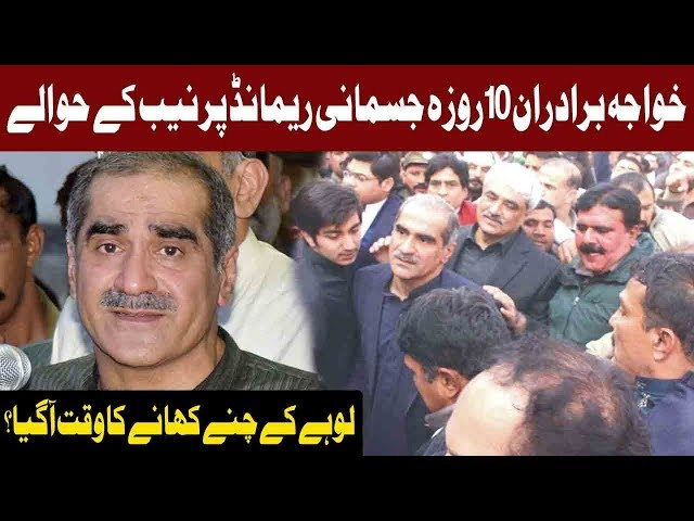 Court Handed Over Khawaja Brothers To NAB on 10-Day Physical Remand| 12 December 2018 | Express News