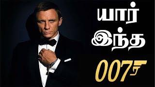 JAMES BOND 007 - Who is Bond? தமிழ் Origin In Tamil