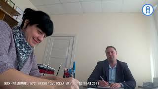 Разговор с главврачом Нижнеломовской МРБ Вадимом Аббакумовым