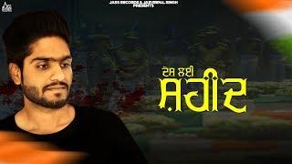 Desh Lyi Saheed Jatinder Dhiman Free MP3 Song Download 320 Kbps