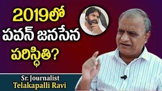 Sr.Journalist Telakapalli Ravi Comments On Janasena Party    Pawan Kalyan    AP Politics    Stv News