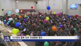 127연대 행복 전우 인성함양 캠프 (울산, 문희선) …